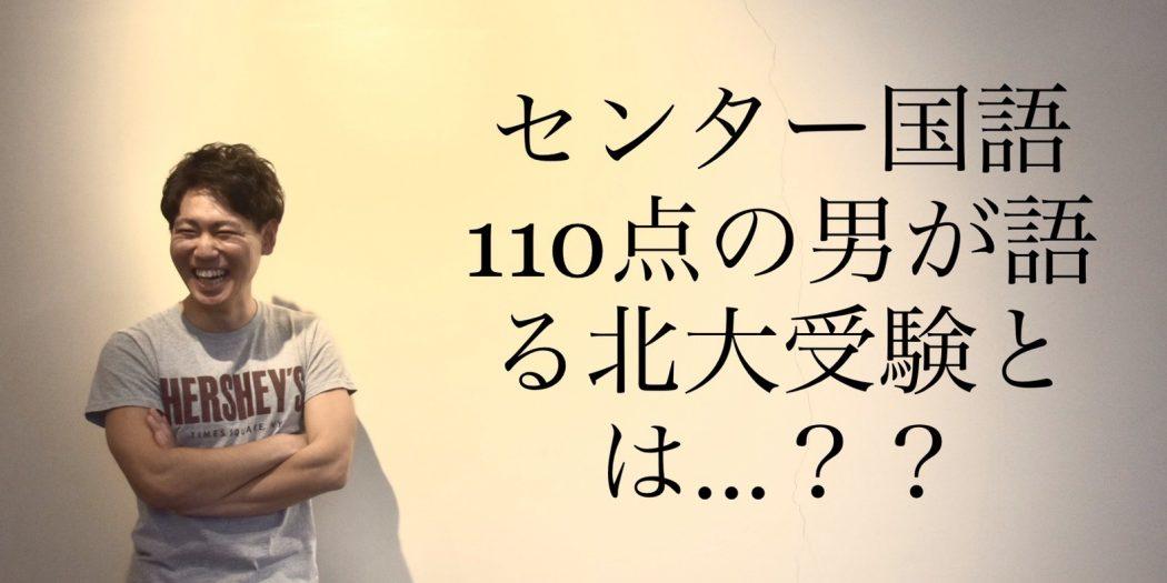 【受験生必見!】センター国語110点の男が語る北大受験とは…??