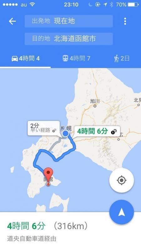 道外の方は分からないと思うが、同じ北海道でも札幌と函館はクソ遠い。