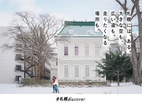 北大で#札幌discoverしたら#北大discoverできた!